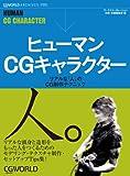 ヒューマンCGキャラクター―CG WORLD ARCHIVES