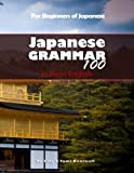 Japanese Grammar 100 in Plain English (English Edition)
