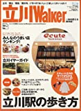 立川Walker (ウォーカームック 69)