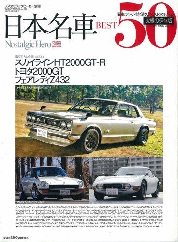 日本の名車BEST50 究極の保存版 (GEIBUN MOOKS 555 ノスタルジックヒーロー別冊)