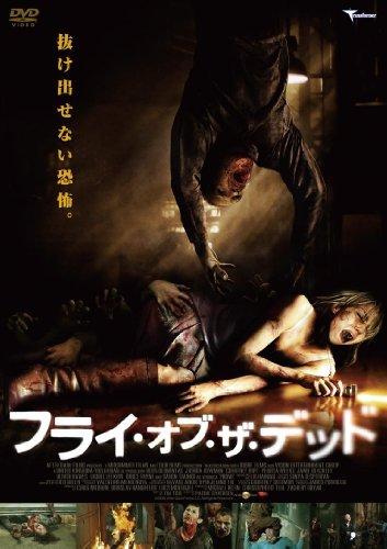フライ・オブ・ザ・デッド [DVD]