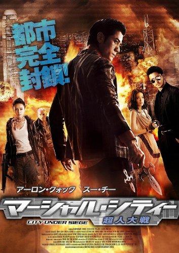 マーシャル・シティー~超人大戦 [DVD]