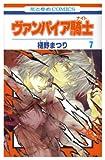 ヴァンパイア騎士 7 (7) (花とゆめCOMICS)