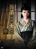 孫子≪兵法≫大伝 DVD-BOX 3[DVD]