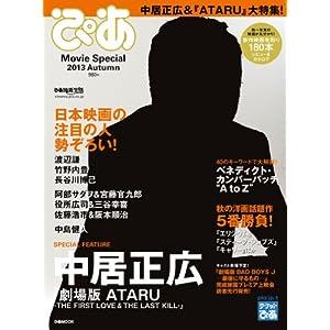 ぴあ Movie Special 2013 Autumn (ぴあMOOK)