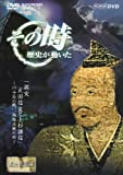NHK「その時歴史が動いた」 激突 武田信玄と上杉謙信~川中島の戦い、両雄決戦の時~ [DVD]