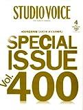STUDIO VOICE (スタジオ・ボイス) 2009年 04月号 [雑誌]
