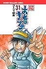 おれはキャプテン 第31巻 2013年02月15日発売