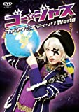 ������㥹 �ե��󥿡�ƥ��å�World [DVD]