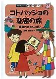 コトバッジョの秘密の旅 言葉のきまりの話 (チャートBOOKS 学習シリーズ)