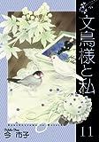 文鳥様と私 11 (LGAコミックス)