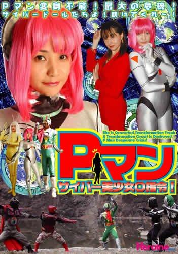 Pマン・サイバー美少女0指令! [DVD]