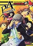 ペルソナ4コミックアンソロジー (火の玉ゲームコミックシリーズ)