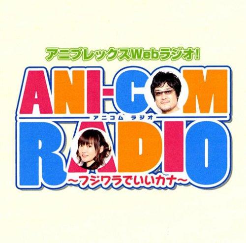 ANI-COM RADIO~フジワラでいいカナ~DJCD
