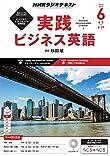 NHKラジオ 実践ビジネス英語 2015年 6月号 [雑誌] NHKテキスト