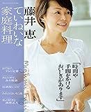 藤井 恵 ていねいな家庭料理 (オレンジページブックス)