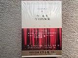 日本文学全集〈59〉今東光・今日出海 (1972年)