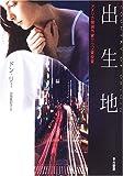 出生地 (ハヤカワ・ミステリ文庫)