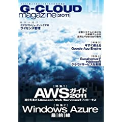 G-CLOUD Magazine 2011