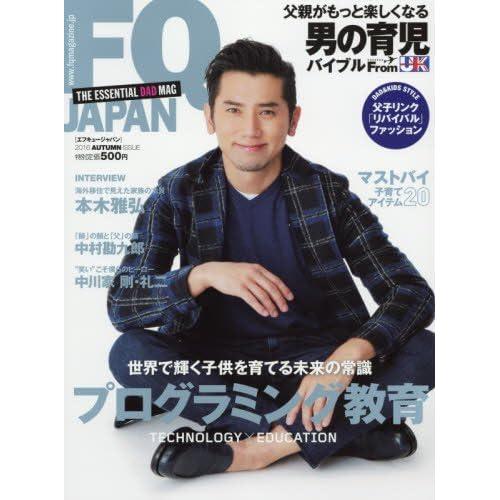 FQ JAPAN 2016年 10 月号 [雑誌]