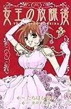 女王の放課後 3 (3) (講談社コミックスフレンド B)