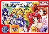 F&C DVD COLLECTION vol.2 ひまわりの咲くまち