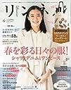 リンネル 2015年 06 月号 [雑誌]