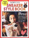 スニーカースタイルBOOK―いちばん可愛いスニーカー本! (NEWS mook)