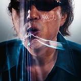 魔力 / 井上陽水 (CD - 2010)