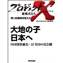 「大地の子 日本へ」〜中国残留孤児・35年目の再会劇 —思いは国境を越えた (プロジェクトX〜挑戦者たち〜)