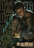 喧嘩商売 16 (ヤングマガジンコミックス)