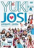 雪組女子部 yuki-josi [DVD]
