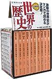 漫画版 世界の歴史 全10巻セット (漫画版 世界の歴史) (集英社文庫)