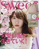 Sweet(スウィート) 2016年 09 月号 [雑誌] ランキングお取り寄せ