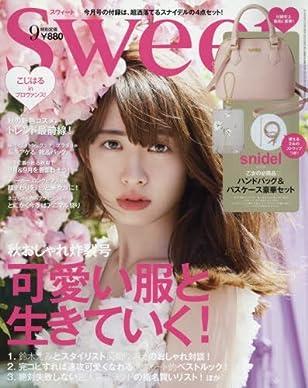 Sweet(スウィート) 2016年 09 月号 [雑誌]