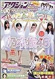 漫画アクション 2013年11月5日号 [雑誌][2013.10.15]