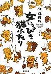 女いっぴき猫ふたり (文春文庫)