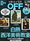 日経おとなの OFF (オフ) 2012年 11月号 [雑誌]