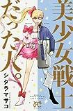 美少女戦士だった人: プリンセス・コミックス