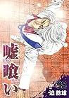 嘘喰い 第28巻 2013年02月19日発売
