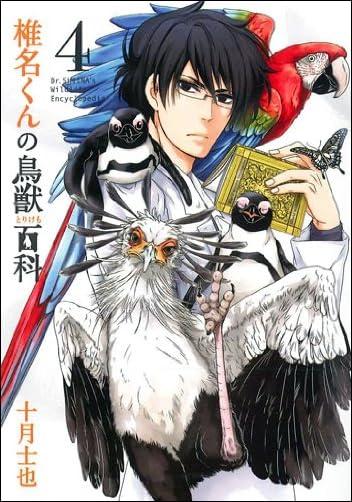 椎名くんの鳥獣百科(4) (マッグガーデンコミックス ビーツシリーズ)