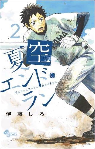 夏空エンド・ラン 2 (少年サンデーコミックス)