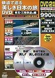 鉄道で巡る美しき日本の旅DVD 東北・三陸鉄道他編