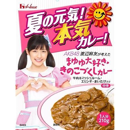 ハウス 夏の元気!本気カレー! AKB48渡辺麻友が考えた「まゆゆ大好き きのこづくしカレー」中辛 210g×5個