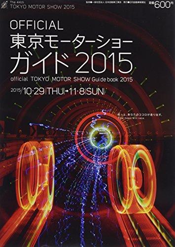 東京モーターショーガイド 2015―OFFICIAL