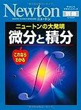 微分と積分―これならわかるニュートンの大発明 (ニュートンムック Newton別冊サイエンステキストシリーズ)