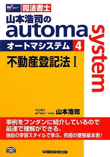 司法書士 山本浩司のautoma system〈4〉不動産登記法1