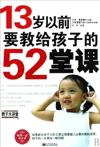 Before the age of 13 to 52 lessons to teach children(Chinese Edition)