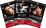 999名作映画DVD3枚パック 白昼の決闘/頭上の敵機/キリマンジャロの雪 【DVD】HOP-013