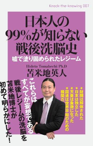 日本人の99%が知らない戦後洗脳史  嘘で塗固められたレジーム